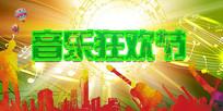 高端大气红色企业音乐狂欢节原创海报