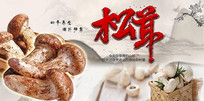 高端大气中国风水墨松茸海报