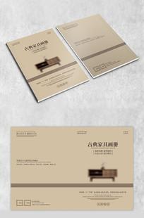 古典家具宣传画册封面设计