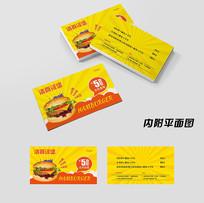汉堡优惠代金券