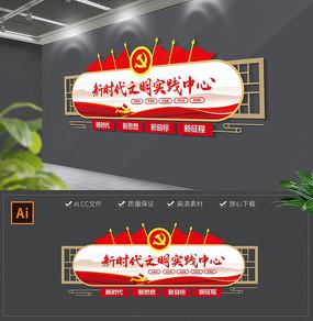 红色基层建设新时代文明实践站中式文化墙