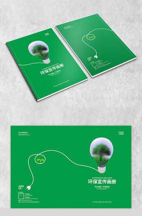 环保宣传画册封面设计