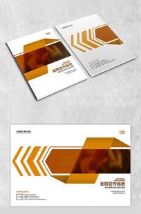 黄色金融画册封面设计