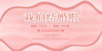 简约粉色婚庆展板设计