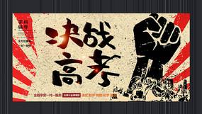 决战高考励志海报