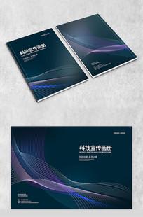 科技宣传册封面设计