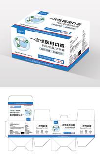 蓝色大气口罩包装盒设计