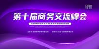 蓝紫色商务光线展板