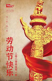 劳动节节日海报设计