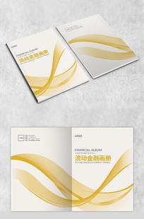 流动金融画册封面设计