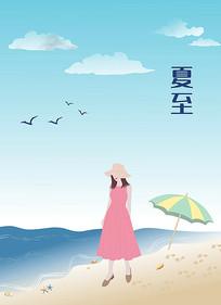立夏夏至海滩人物插画竖版