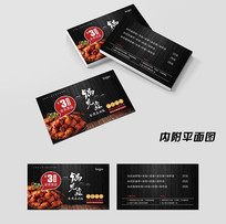 卤肉饭美食优惠券设计