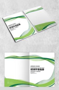 绿洲环保画册封面设计