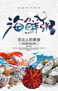 美食海鲜粥海报设计