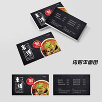 米线美食优惠代金券