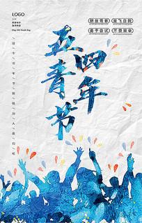 青年节节日海报设计