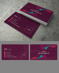 色彩印象公司名片设计