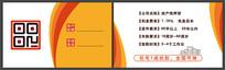 橘色活跃房地产业务名片模板