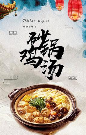 砂锅鸡汤海报设计