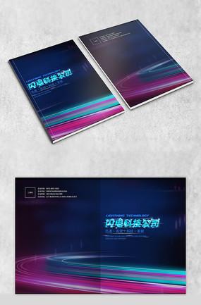 闪电科技公司画册封面设计