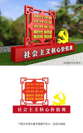 社会主义核心价值观党建广场雕塑设计
