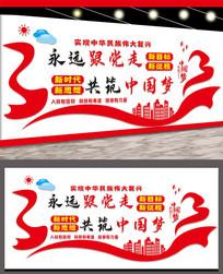 永远跟党走共筑中国梦文化墙设计