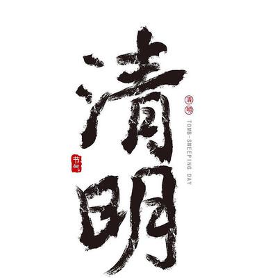 原创节气书法字体清明