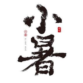 原创二十四节气书法字体