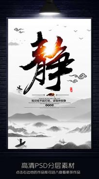 中国风静意境海报设计