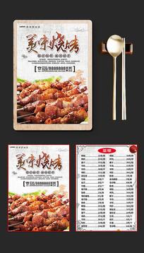中国风烧烤菜单设计