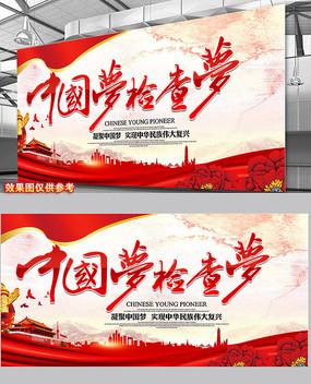 中国梦检查梦党建宣传栏展板