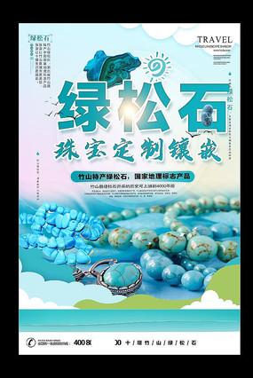 竹山绿松石珠宝宣传海报