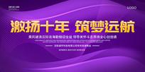 紫色年会活动展板设计
