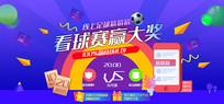 足球比赛活动电商海报