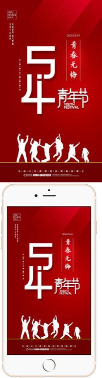 2020红色简约五四青年节手机海报