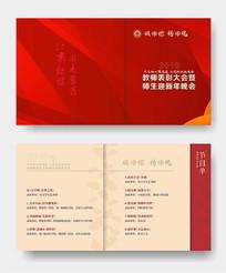表彰大会节目单设计