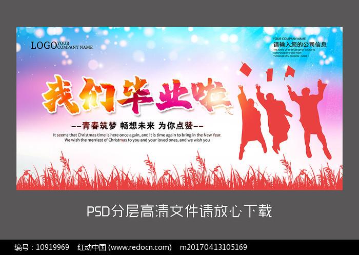 毕业季设计海报设计图片
