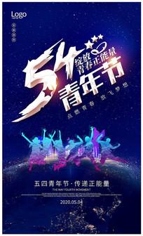 创意蓝色54青年节海报设计