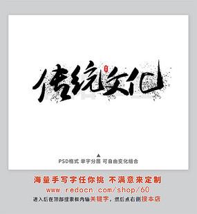 传统文化书法字