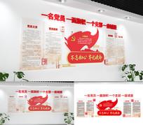 党员之家社区宣传文化墙