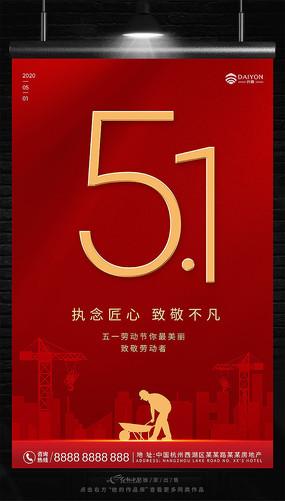 大气红色五一劳动节海报