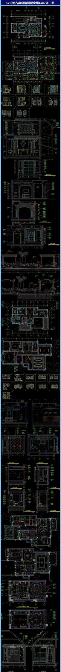 法式新古典风格别墅全屋CAD施工图