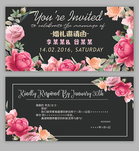 粉色手绘花朵婚礼邀请函卡片
