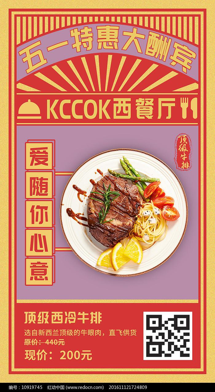 复古餐厅海报设计