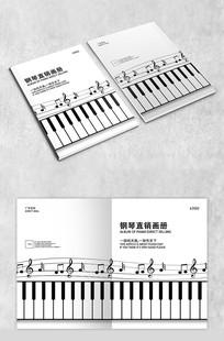 钢琴直销画册封面