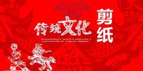 高端大气红色企业剪纸海报
