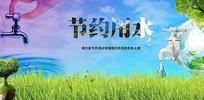 高端大气蓝色节约用水海报设计