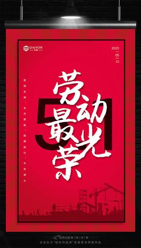 高端红色五一劳动节宣传海报