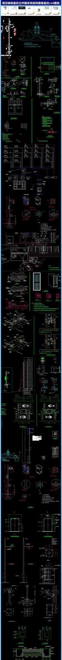 高空抛物监控立杆摄像监控cad图纸