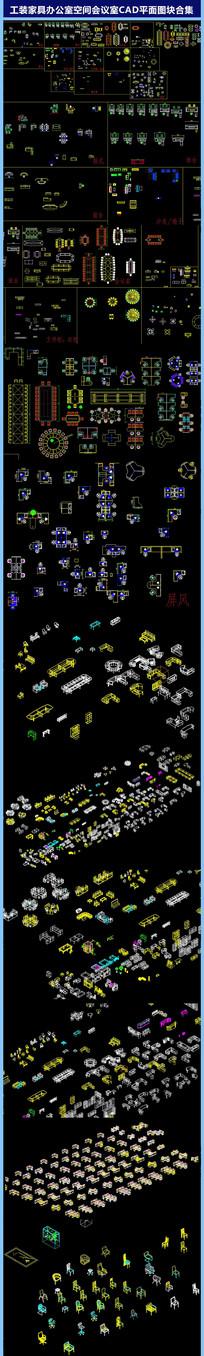 工装家具办公室空间会议室CAD平面图块